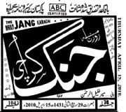 Jang_Newspaper