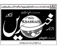 Khabrain_Newspaper