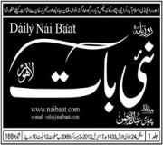 Naibaat_Newspaper